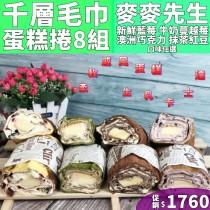 《網購爆款!!!》【麥麥先生】創意毛巾千層蛋糕捲-8件  經典不敗款(口味可任選)(免運!)