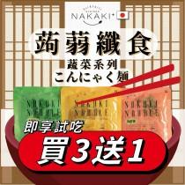 日本【NAKAKI】纖食蒟蒻蔬菜麵系列-買3送1(免運)
