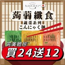 日本【NAKAKI】纖食蒟蒻蔬菜麵系列-買24送12(免運)