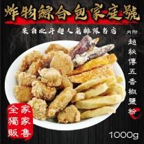 【龍鹽酥雞】炸物綜合包家庭號(1000g/包)(免運費)