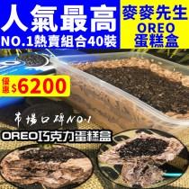 [麥麥先生]Oreo蛋糕寶盒-40盒(巧克力口味/牛奶口味任選)(400g/盒)
