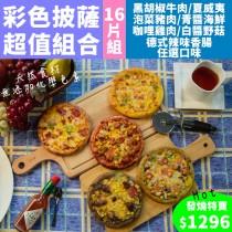 【洋卡龍】彩色手拍披薩-16件組(免運)(口味可混搭)