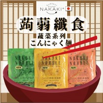 【NAKAKI】 日本蔬菜蒟蒻纖食麵36包組~3口味可混搭免運出貨