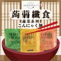 【NAKAKI】 日本蔬菜蒟蒻纖食麵12包組~3口味可混搭免運出貨