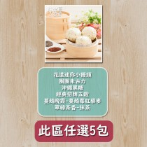 [滿面香]手工饅頭包子A區 5 包任選(免運)