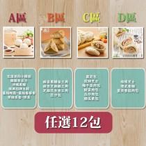 [滿面香]手工饅頭包子 12 包任選(免運)