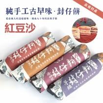 【台東福和成餅店】1條  紅豆封仔餅
