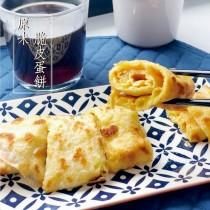 【洋卡龍】家庭號狀元世家古早味蛋餅皮~(30片/包)(任選口味/原味.香蔥)