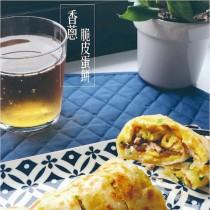 【洋卡龍】狀元世家古早味蛋餅皮經濟包~(10片/包)(任選口味/原味.香蔥)