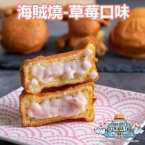 【甜野新星】 1盒 正版授權航海王海賊燒-草莓口味
