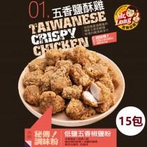 【龍鹽酥雞】15包-無骨鹽酥雞(210g/包)