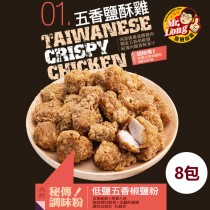【龍鹽酥雞】8包-無骨鹽酥雞(210g/包)