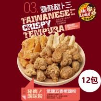 【龍鹽酥雞】12包-炸物綜合包(340g/包-無骨鹽酥雞、地瓜條、甜不辣)