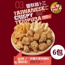 【龍鹽酥雞】6包-炸物綜合包(340g/包-無骨鹽酥雞、地瓜條、甜不辣)