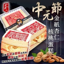 [麥麥先生]超吸睛!中元普渡金紙蛋糕-18盒 (200g*1入/盒)