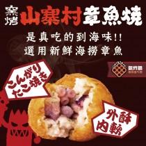 【窯烤山寨村】日式章魚燒~每包最低135元起(400g,約20顆)(免運)