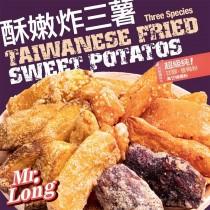 【龍鹽酥雞】酥炸三色甘梅地瓜條~最低每包65元起(免運費)(300g/包)